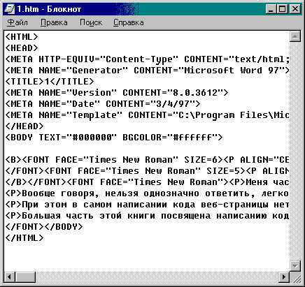 Создать шаблоны страниц программу